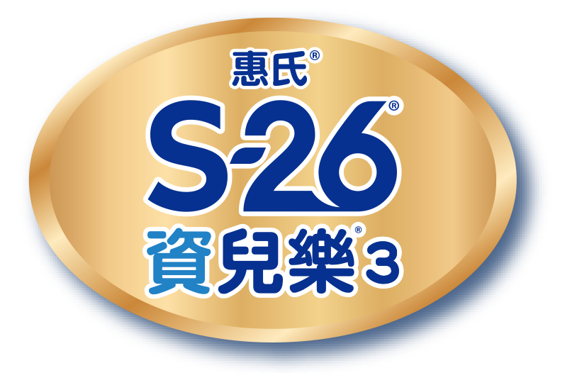 S26資兒樂3