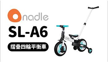 Nadle-SL-A6 摺疊四輪平衡車 - 短形象影片